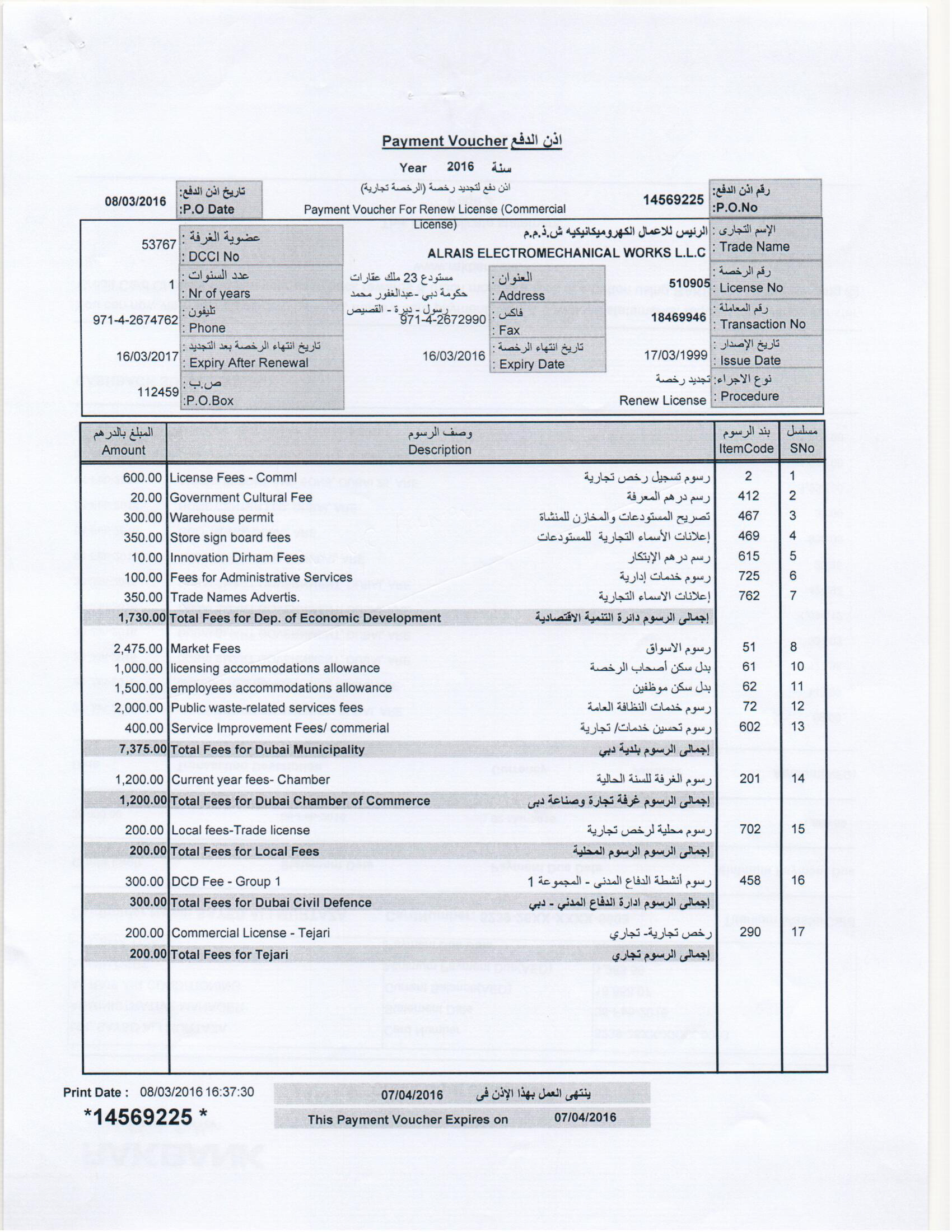 Al Rais Electromechanical Works L L C